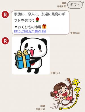 【限定無料スタンプ】お買いものパンダ スタンプ(2015年12月14日まで) (7)