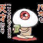 【クリエイターズスタンプランキング(11/30)】ゆる~いゲゲゲの鬼太郎スタンプが返り咲き!