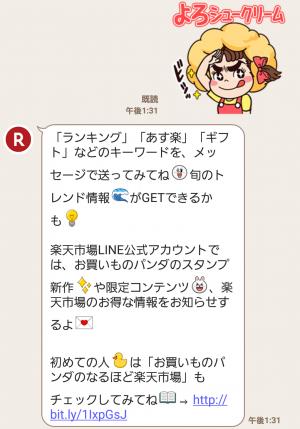 【限定無料スタンプ】お買いものパンダ スタンプ(2015年12月14日まで) (5)