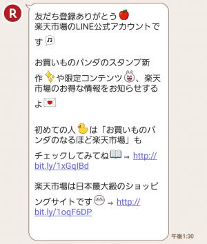 【限定無料スタンプ】お買いものパンダ スタンプ(2015年12月14日まで) (4)