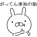 【クリエイターズスタンプランキング(11/16)】死語ウサギ、関西弁ウサギ、武士うさぎのうさぎスタンプ、ランキング上位を独占