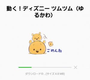 【公式スタンプ】動く!ディズニー ツムツム(ゆるかわ) スタンプ (2)
