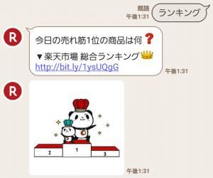 【限定無料スタンプ】お買いものパンダ スタンプ(2015年12月14日まで) (6)