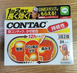 【シリアルナンバー無料スタンプ】Mr.CONTAC スタンプ第2弾! スタンプ(2016年06月20日まで) (10)