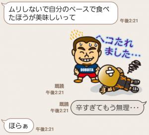 【企業マスコットクリエイターズ】マスクドココイチ スタンプ (9)