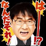 【音付きスタンプ】カンニング竹山のブチギレスタンプ