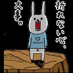 【無料スタンプ速報:隠しスタンプ】ウサギのウー×折れないデルガード! スタンプ(2016年02月09日まで)