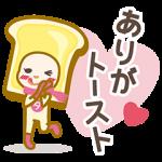 【限定無料スタンプ】コラボ★GU×ダジャレンジャー スタンプ(2015年12月14日まで)