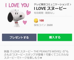 【公式スタンプ】I LOVE スヌーピー スタンプ (7)