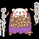 """【クリエイターズスタンプランキング(12/3)】""""ゲスくま""""ちゃんの番外編日常スタンプ「ゲスくまの一日」リリース!"""