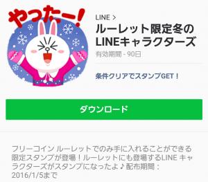 【隠し無料スタンプ】ルーレット限定冬のLINEキャラクターズ スタンプ(2016年01月05日まで) (14)