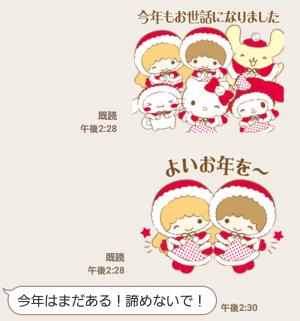 【公式スタンプ】サンリオキャラクターズ ふわもこな冬♪ スタンプ(2016年02月13日まで) (7)