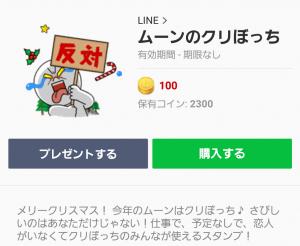 【公式スタンプ】ムーンのクリぼっち スタンプ (1)