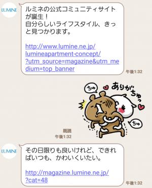 【隠し無料スタンプ】ルミネのルミ姉 vol.4 ゆる~い1日 スタンプ(2016年02月25日まで) (7)
