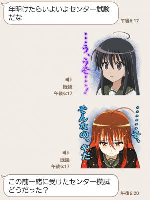 【音付きスタンプ】灼眼のシャナ スタンプ (3)