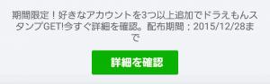 【隠し無料スタンプ】選べるニュース× 大長編ドラえもん スタンプ(2015年12月28日まで) (1)