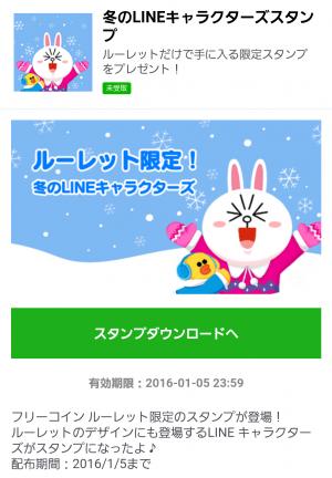 【隠し無料スタンプ】ルーレット限定冬のLINEキャラクターズ スタンプ(2016年01月05日まで) (13)