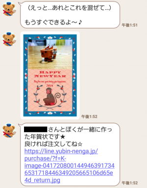 【限定無料スタンプ】ぽすくま スタンプ(2015年12月28日まで) (5)