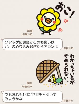 【隠し無料スタンプ】オリコトリ☆新登場♪ スタンプ(2016年02月22日まで) (5)