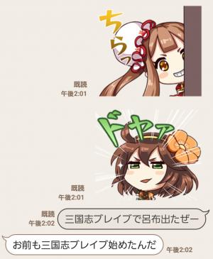 【隠し無料スタンプ】LINE 三国志ブレイブ スタンプ(2016年01月13日まで) (11)