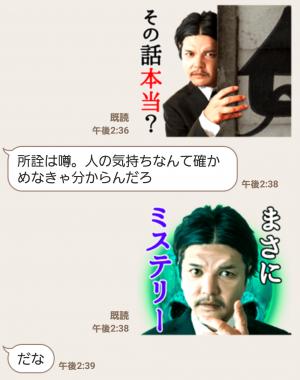 【芸能人スタンプ】Mr.都市伝説 関暁夫 スタンプ (8)