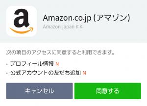【隠し無料スタンプ】アマゾンポチ×カナヘイ コラボスタンプ(2016年02月29日まで) (2)