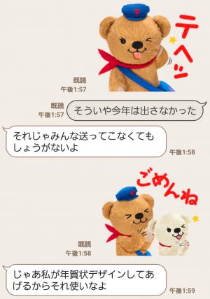 【限定無料スタンプ】ぽすくま スタンプ(2015年12月28日まで) (9)