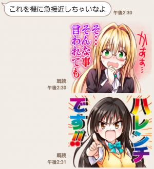 【アニメ・マンガキャラクリエイターズ】To LOVEる-とらぶる-ダークネス スタンプ (7)