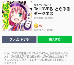 【アニメ・マンガキャラクリエイターズ】To LOVEる-とらぶる-ダークネス スタンプ (1)