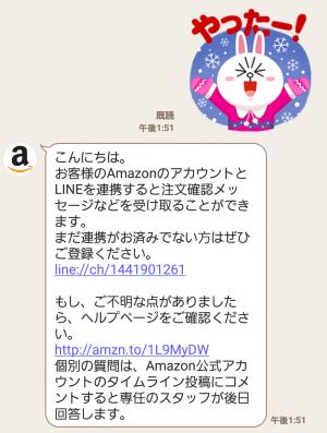 【隠し無料スタンプ】アマゾンポチ×カナヘイ コラボスタンプ(2016年02月29日まで) (11)