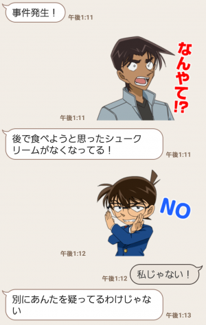 【公式スタンプ】名探偵コナン動くスタンプ (3)