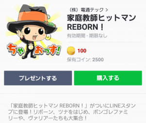 【公式スタンプ】家庭教師ヒットマン REBORN! スタンプ (1)