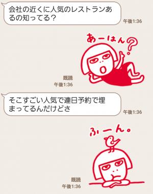 【隠し無料スタンプ】ルミネのルミ姉 vol.4 ゆる~い1日 スタンプ(2016年02月25日まで) (8)