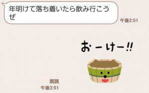 【限定無料スタンプ】三井住友銀行キャラクタースタンプ 第4弾 スタンプ(2016年01月18日まで) (9)