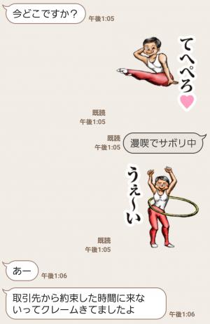 【動く限定無料スタンプ】動く!体操のおにいさん スタンプ(2015年12月28日まで) (8)