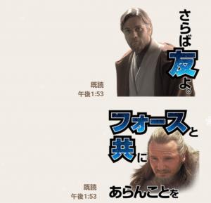 【公式スタンプ】スター・ウォーズ 名言・名場面編 スタンプ (8)