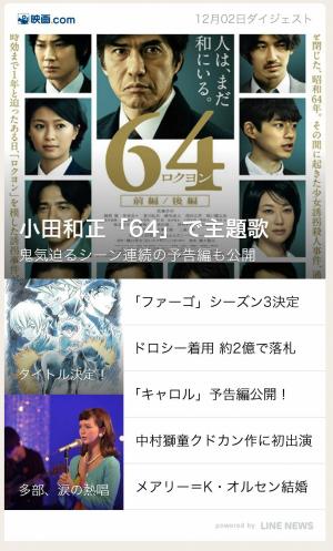 【隠し無料スタンプ】選べるニュース× 大長編ドラえもん スタンプ(2015年12月28日まで) (7)