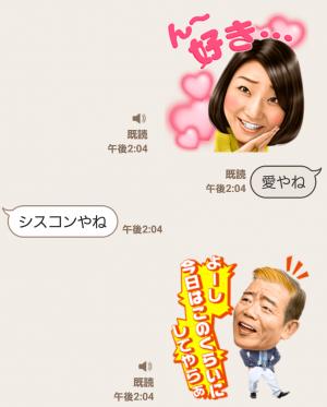 【音付きスタンプ】しゃべるよ吉本新喜劇 スタンプ (7)