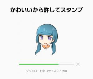 【萌えクリエイターズスタンプ】かわいいから許してスタンプ (2)