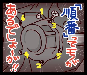 【クリエイターズスタンプランキング(12/15)】なんとも珍しい「エンジン」スタンプ、18位に登場!