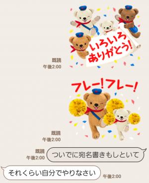 【限定無料スタンプ】ぽすくま スタンプ(2015年12月28日まで) (11)