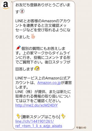 【限定無料スタンプ】アマゾンポチスタンプ(2016年01月04日まで) (3)