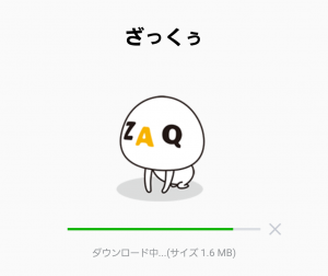 【隠し無料スタンプ】ざっくぅ スタンプ(2016年01月04日まで) (5)