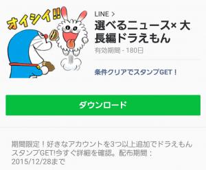 【隠し無料スタンプ】選べるニュース× 大長編ドラえもん スタンプ(2015年12月28日まで) (5)