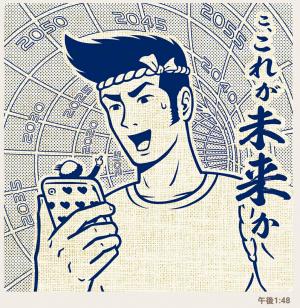 【隠し無料スタンプ】冬でもアツい旬之介 スタンプ(2016年02月21日まで) (5)