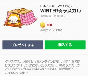 【公式スタンプ】WINTER☆ラスカル スタンプ(2016年02月13日まで) (1)