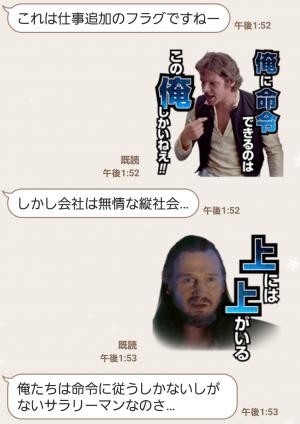【公式スタンプ】スター・ウォーズ 名言・名場面編 スタンプ (7)
