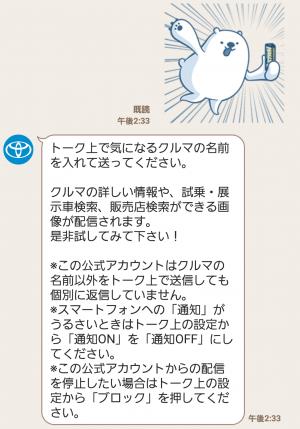 【限定無料スタンプ】新型プリウス発売記念!福山雅治&大泉洋 スタンプ(2016年01月11日まで) (3)