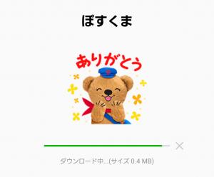 【限定無料スタンプ】ぽすくま スタンプ(2015年12月28日まで) (2)