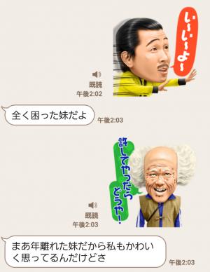 【音付きスタンプ】しゃべるよ吉本新喜劇 スタンプ (6)